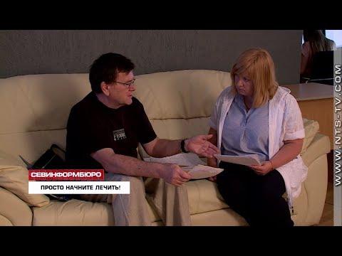 НТС Севастополь: Пациенты Севастопольского онкодиспансера пишут коллективное обращение к Президенту России