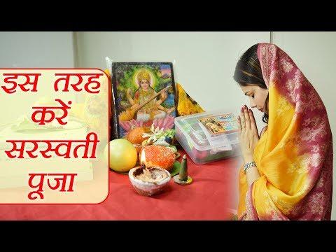 Basant Panchami : Maa Saraswati Easy Pooja Vidhi |मां सरस्वती पूजन की आसान विधि| Boldsky