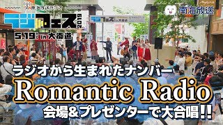 2019年5月19日(日)松山市大街道商店街で開催されたラジオイベント「南海...