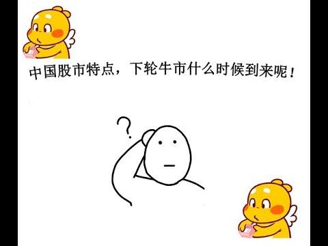 中国股市特点,了解之后赚钱就非常简单!