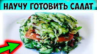 Салат из капусты, огурца и зелени. Быстрый и легкий салат из капусты.