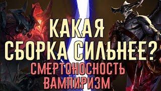 Сильнейшая сборка на Атрокса | Вампиризм против смертоносности