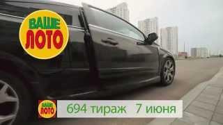 Рекламный ролик Ваше Лото 694