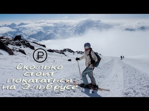 Сколько стоит горнолыжный курорт Эльбрус.