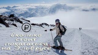 Сколько стоит горнолыжный курорт Эльбрус.(Считаем бюджет поездки на горнолыжный Эльбрус. Расчет делаем на 7 катальных дней. Вы узнаете цены на авиабил..., 2015-11-03T07:15:42.000Z)