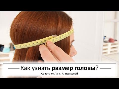 Как мерить окружность головы для шапки