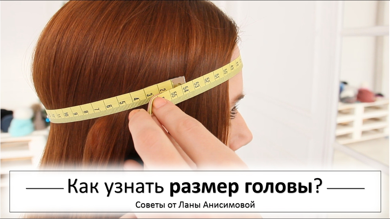 Объём головы для вязания