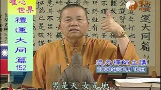 【禮運大同篇152】| WXTV唯心電視台