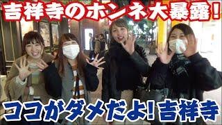 住みたい街 No.3 吉祥寺を拠点とした 日本一面白いローカルネットテレビ...