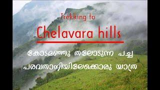 Coorg trekking, chomakund hills, chelavara