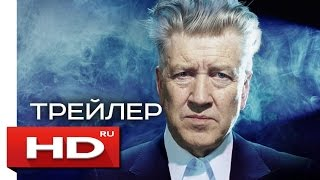 Дэвид Линч: Жизнь в искусстве - Русский Трейлер (2017)