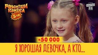 +50 000   Я хорошая девочка, а кто не согласен горите в аду | Рассмеши Комика Дети 2017