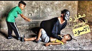 شوف اولاد المنطقة وجدو الوحش الاسود في بيت مهجور