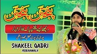 Panjtan panjtan Shakeel qadri peeranwala mahfil naat sabzazar