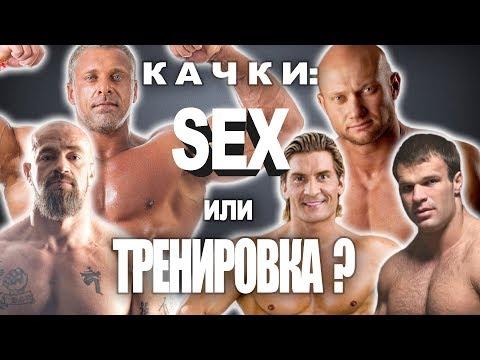 СЕКС ИЛИ ТРЕНИРОВКА?! | Известные качки о сексе. SN PRO 2018