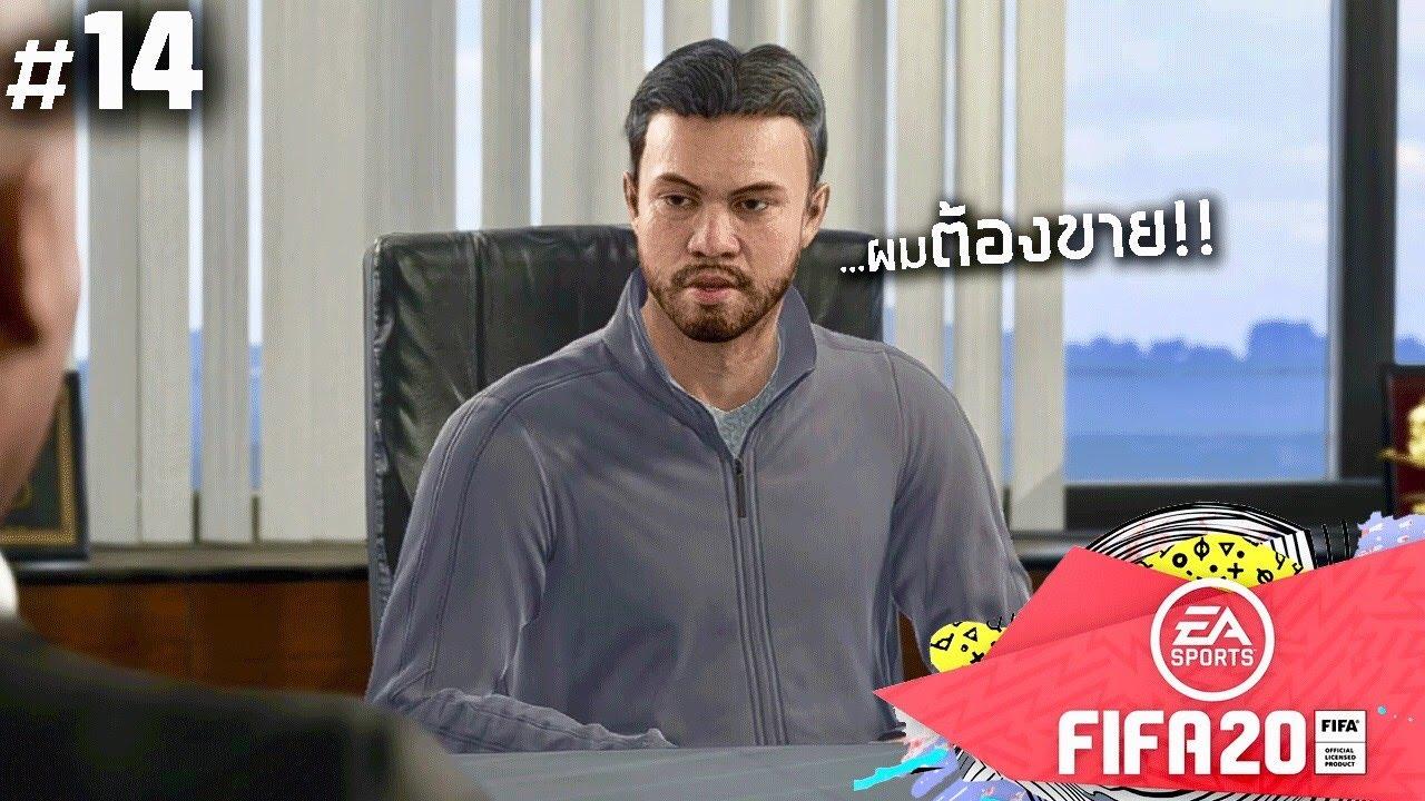FIFA20 MANAGER MODE 2/14 : ขาย ขาย ขาย !!!
