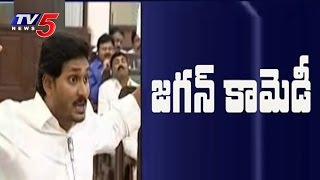 YS Jagan Funny Speech | AP Special Status | AP Assembly Sessions | TV5 News