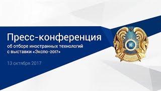 Пресс-конференция об отборе иностранных технологий с выставки «Экспо-2017» (13.10.2017)