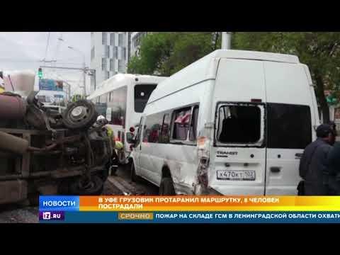 В Уфе грузовик протаранил маршрутку, восемь человек пострадали