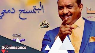 عاصم البنا البتمسح دمعي 2017