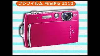 フジフイルム FinePix Z110(カメラのキタムラ動画_Fujifilm)