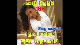 Video 😜akkagen mallita wal call ekak 😱😱 (Sinhala kunuharupa call. Sinhala wela katha) download MP3, 3GP, MP4, WEBM, AVI, FLV Juni 2018