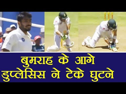 India vs SA 1st Test : Jasprit Bumrah's unplayable delivery floors Faf du Plessis | वनइंडिया हिंदी