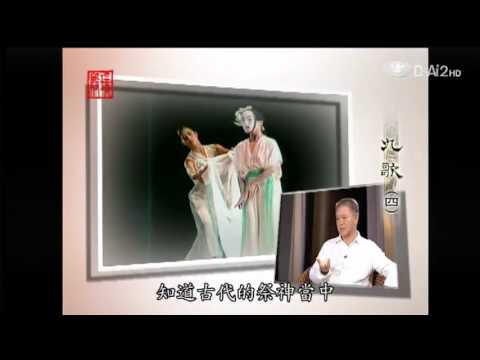 20130923《殷瑗小聚》九歌 (四) (蔣勳) - YouTube
