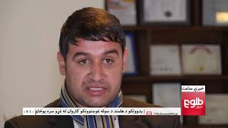 LEMAR NEWS 26 January 2019 /۱۳۹۷ د لمر خبرونه د سلواغې ۰۵ نیته