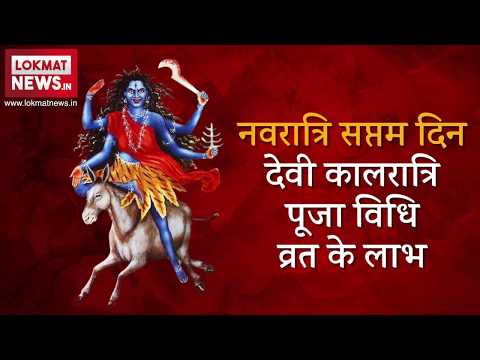 Chaitra Navratri 2018 Seventh Day Maa Kaalratri Puja Vidhi and Fasting Benefits