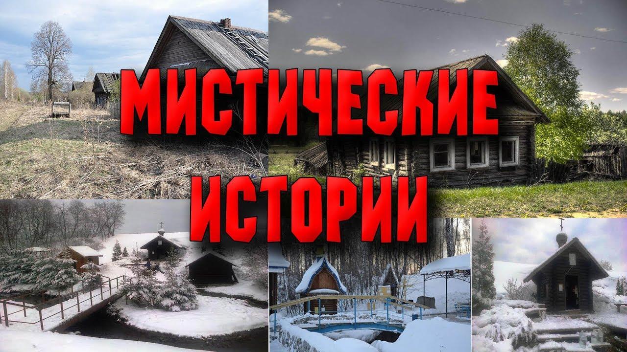 МИСТИЧЕСКИЕ ИСТОРИИ Заброшенная деревня Колодец Zvook Олег Ли Аудио рассказ