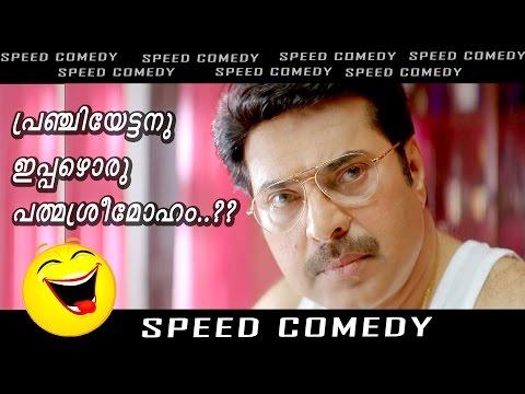 പദ്മശ്രീ    Padma Shri   Pranchiyettan comedy scenes  mammootty comedy