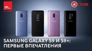 Обзор Смартфонов Samsung Galaxy S9 и S9+: Первые Впечатления. Как Выбрать Цвет Смартфона