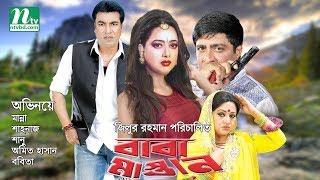 Bangla Movie Baba Mastan by Manna, Shahnaz, Shanu,Amit Hasan