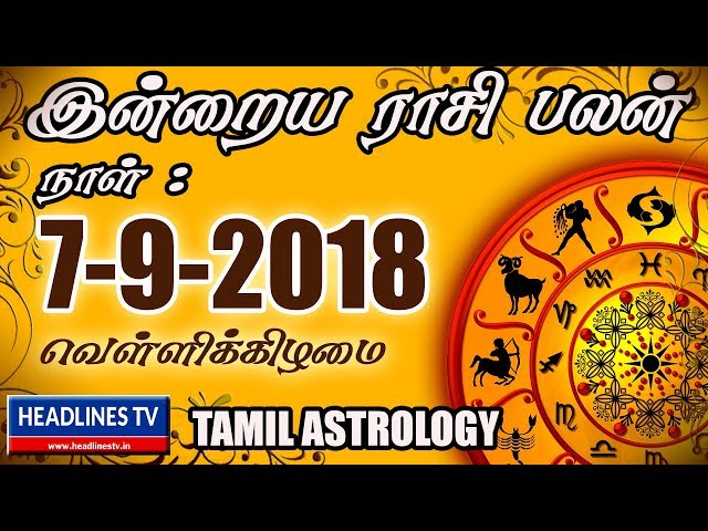 Indraya Rasi Palan 7-9-2018 | இன்றைய ராசி பலன் | Today Rasi Palan In Tamil