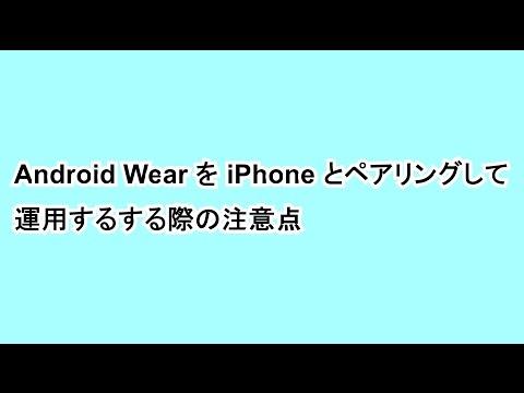 Android Wear を iPhone とペアリングして運用する際の注意点