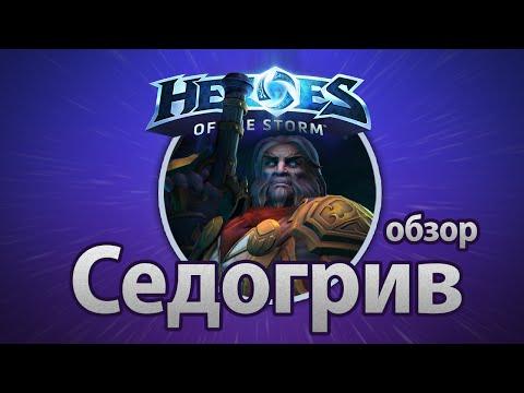 видео: heroes of the storm – Седогрив (обзор)