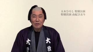 平成27年明治座10月公演「五木ひろし 特別公演 特別出演 由紀さおり...