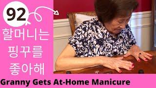 92세 할머니가 손녀에게 핑꾸 매니큐어 받을 때 반응 …