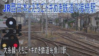 【駅に行って来た】大糸線・えちごトキめき鉄道糸魚川駅は電車がほとんど来なくなった駅