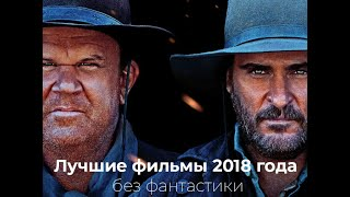 Лучшие фильмы 2018 года - без фантастики
