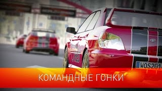 командные гонки в world of speed ford focus rs subaru impreza wrx sti alfa romeo 8c competizione