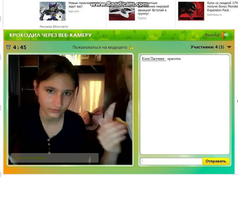 знакомств и по вебкамере общения сайт