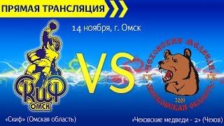 """""""Скиф"""" - """"Чеховские медведи-2"""" - Liveᴴᴰ (14.11.2015)"""