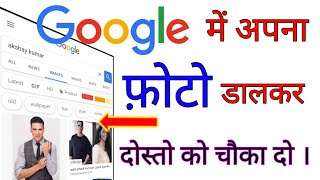 Google Me Photo kaise Upload Kare 100% Working Trick || by technical boss