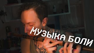 Флейта aliexpress