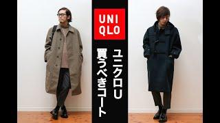UNIQLOU/ユニクロユー2019秋冬9月30日に発売された新型コート2型レビュー