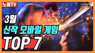 [신작 소개] 2019년 3월 신작 모바일 게임 TOP 7