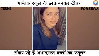 Gauhar khan #SEWABHARTI
