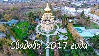 свадьбы 2017. wedding. свадебный клип.